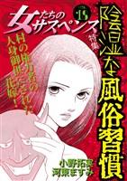 女たちのサスペンス vol.18陰湿な風俗習慣