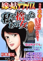 嫁と姑デラックス【アンソロジー版】vol.23 私を捨てたあの女