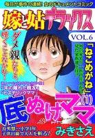 嫁と姑デラックス Vol.6 底ぬけママ (1)