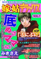 嫁と姑デラックス vol.7 底ぬけママ (2)