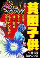 女たちのサスペンス vol.7貧困子供