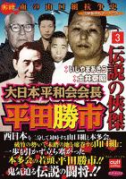伝説の侠傑 大日本平和会会長平田勝市 3巻