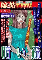 嫁と姑デラックス【アンソロジー版】vol.27 暗い森