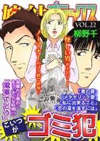 嫁と姑デラックス【アンソロジー版】vol.22 こいつがゴミ犯