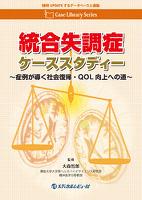 Case Library Series 統合失調症ケーススタディー ~症例が導く社会復帰・QOL向上への道~