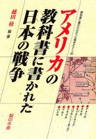 アメリカの教科書に書かれた日本の戦争