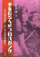 少女たちへのプロパガンダ : 「少女倶楽部」とアジア太平洋戦争