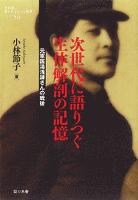 次世代に語りつぐ生体解剖の記憶 : 元軍医湯浅謙さんの戦後