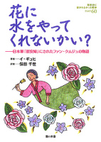 花に水をやってくれないかい? : 日本軍「慰安婦」にされたファン・クムジュの物語