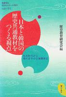 日本と韓国の歴史共通教材をつくる視点 : 先史時代から現代までの日韓関係史