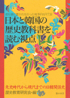 日本と韓国の歴史教科書を読む視点
