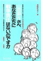 山田耕筰さん、あなたたちに戦争責任はないのですか 新谷のり子さんへのインタビュー「なぜ反戦歌を歌うのですか」