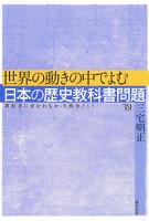 世界の動きの中でよむ日本の歴史教科書問題