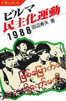 ビルマ民主化運動 1988