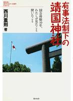 有事法制下の靖国神社 : 国会傍聴10年、わたしが見たこと聞いたこと