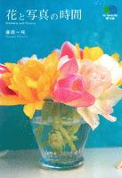 花と写真の時間