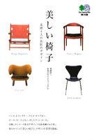 美しい椅子 : 北欧4人の名匠のデザイン