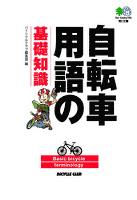 自転車用語の基礎知識