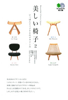 美しい椅子〈2〉にっぽんオリジナルのデザイン力