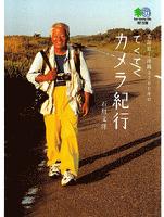 てくてくカメラ紀行 : 北海道~沖縄3300キロ