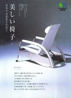 美しい椅子〈4〉世界の金属製名作椅子