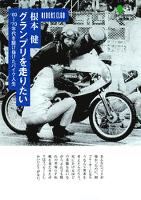 グランプリを走りたい : '60~'70年代を駆け抜けたバイク人生