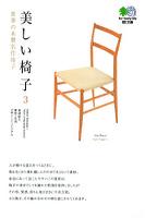 美しい椅子〈3〉世界の木製名作椅子