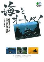 海とオートバイ : GSライダーのニッポン漂泊記