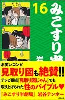 みこすり半劇場第16集