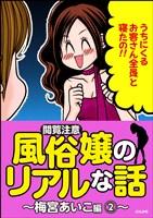 【閲覧注意】風俗嬢のリアルな話~梅宮あいこ編~ 2