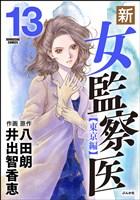 新・女監察医【東京編】 13