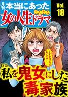 本当にあった女の人生ドラマ私を鬼女にした毒家族 Vol.18