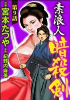 素浪人暗殺剣(分冊版) 【第9話】
