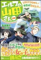 『エルフの山田さん(自称) 1DKから始める世界樹育成生活』の電子書籍
