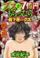 ブスが7億円もらったら~最下層のクズ~(分冊版) 【第4話】