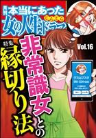 本当にあった女の人生ドラマ非常識女との縁切り法 Vol.16