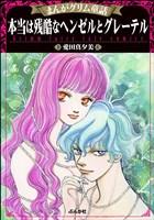 『まんがグリム童話 本当は残酷なヘンゼルとグレーテル』の電子書籍