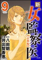新・女監察医【京都編】 9