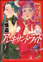 怪盗 アレキサンドライト(分冊版) 【第50話】