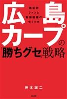 広島カープの「勝ちグセ」戦略