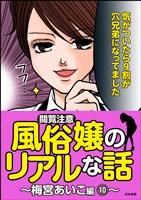 【閲覧注意】風俗嬢のリアルな話~梅宮あいこ編~ 10