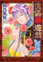 傀儡華遊戯~チャイニーズ・コッペリア~2巻