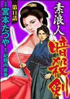 素浪人暗殺剣(分冊版) 【第11話】