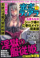 蜜恋ティアラVol.2淫獄の服従姫