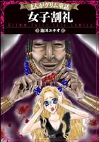 『まんがグリム童話 女子割礼』の電子書籍