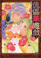 傀儡華遊戯~チャイニーズ・コッペリア~1巻