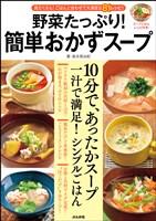 野菜たっぷり! 簡単おかずスープ