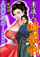 素浪人暗殺剣(分冊版) 【第10話】