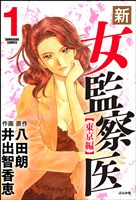 新・女監察医【東京編】 1