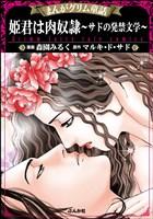 『まんがグリム童話 姫君は肉奴隷~サドの発禁文学~』の電子書籍